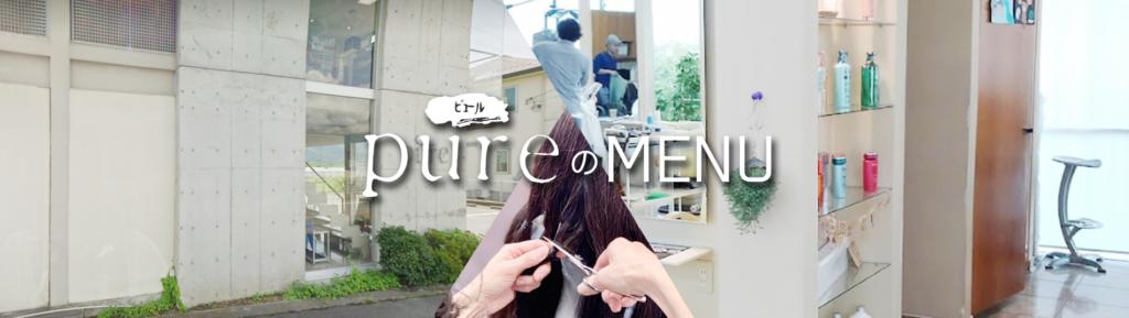 美容室Pureのメニュー紹介